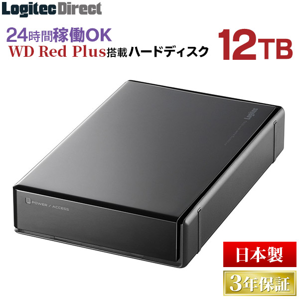 ロジテック WD RED搭載 外付けハードディスク HDD 12TB 3.5インチ USB3.2 Gen1(USB3.0) 3年保証 国産 省エネ静音 【LHD-ENB120U3R】【受注生産】
