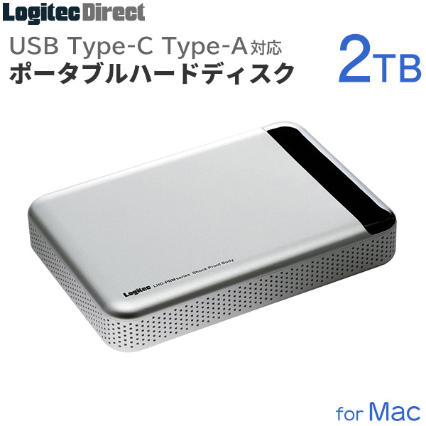 ロジテック Mac専用 ポータブル ハードディスク HDD 耐衝撃 2TB USB3.1(Gen1) / USB3.0 Type-C対応 国産 【LHD-PBM20U3MSV】