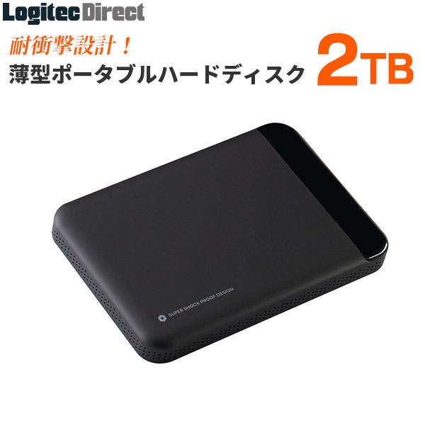 テレワーク リモートワーク 耐衝撃 薄型 ポータブルハードディスク HDD 2TB USB3.1(Gen1) ロジテック【LHD-PBL020U3BK】[公式店限定商品]