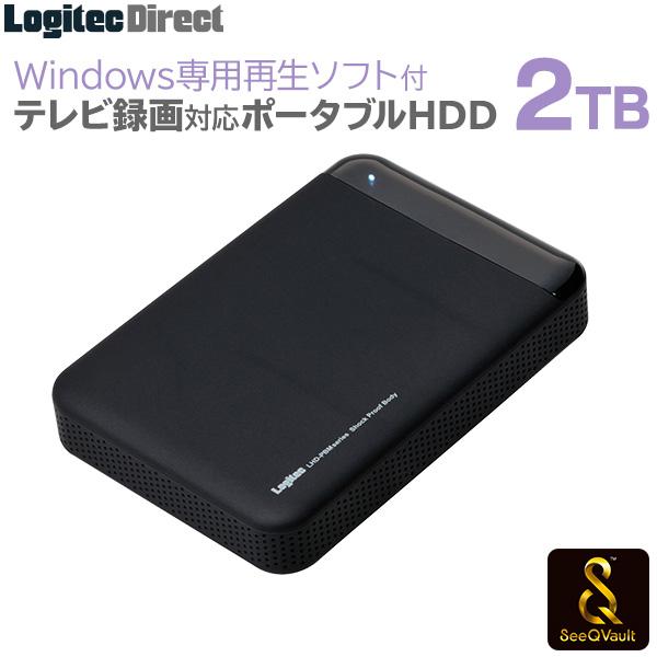 ロジテック SeeQVault対応 外付けHDD ポータブルハードディスク 2TB テレビ録画 テレビレコーダー シーキューボルト PC再生ソフト付 2.5インチ USB3.1(Gen1) / USB3.0 【LHD-PBM20U3QSW】