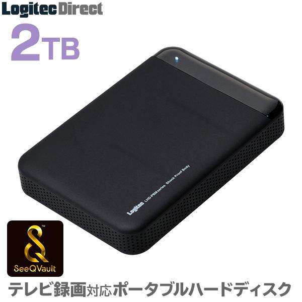 ロジテック SeeQVault対応 外付けHDD ポータブルハードディスク 2TB テレビ録画 テレビレコーダー シーキューボルト 2.5インチ USB3.1(Gen1) / USB3.0 【LHD-PBM20U3QW】