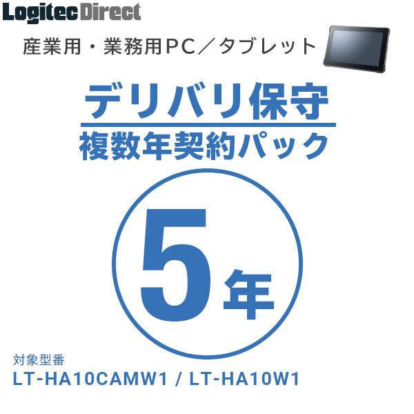 産業用 業務用PC タブレット 半額 SB-LTPC-DS-05 デリバリ保守 複数年契約パック5年 お中元