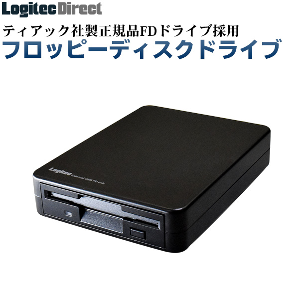 ロジテック USB 外付け フロッピードライブ FDドライブ ティアック社製 正規品採用 【LFD-31UEF】
