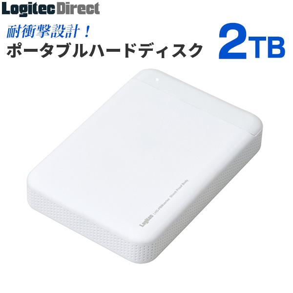 ロジテック ポータブル ハードディスク HDD 耐衝撃 2TB USB3.1(Gen1) / USB3.0 2.5インチ 国産 カラー:ホワイト 【LHD-PBM20U3WH】