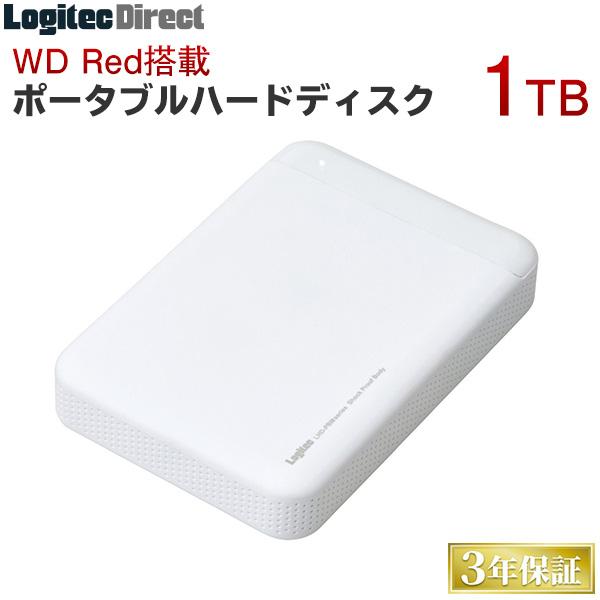 ロジテック WD RED搭載 ポータブル ハードディスク HDD 耐衝撃 1TB USB3.1(Gen1) / USB3.0 2.5インチ 国産 カラー:ホワイト【LHD-PBM10U3WHR】