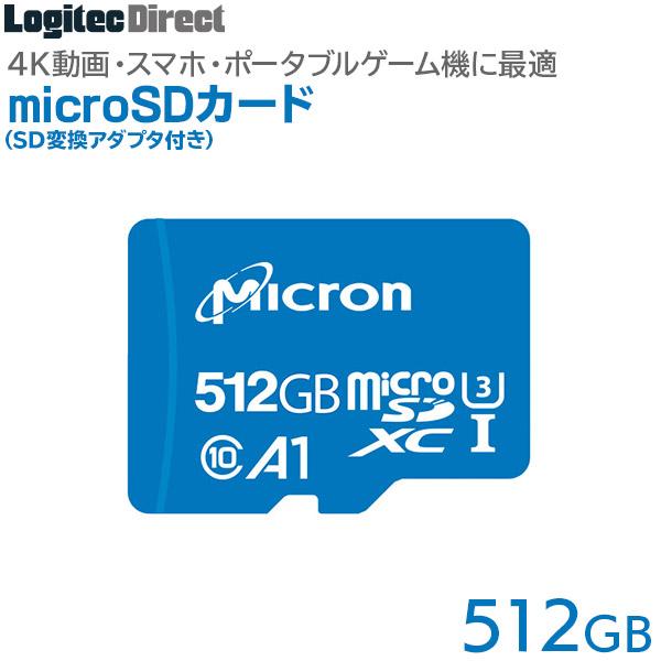 【メール便送料無料】テレワーク リモートワーク microSDカード 512GB 4K録画 マイクロSDカード スマホ メモリーカード ロジテック【LMC-MSD512GMCS】 特選品SDカード
