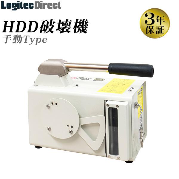 日東造機 CrushBox 手動式HDD破壊機 記録メディア破壊機【HDB-25】