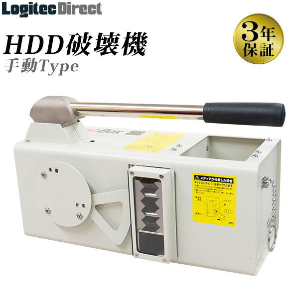 日東造機 CrushBox 手動式HDD破壊機 記録メディア破壊機 SSD破壊アダプタ付【HDB-30V】