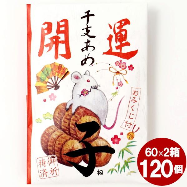 開運干支飴【子・ねずみ】2本入り(紅・白)×1箱(120個)