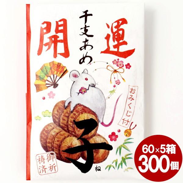 開運干支飴【子・ねずみ】2本入り(紅・白)×5箱(300個)