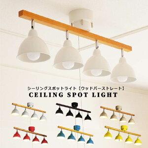 シーリングライト シーリングスポット ストレート 照明 天井照明 4灯