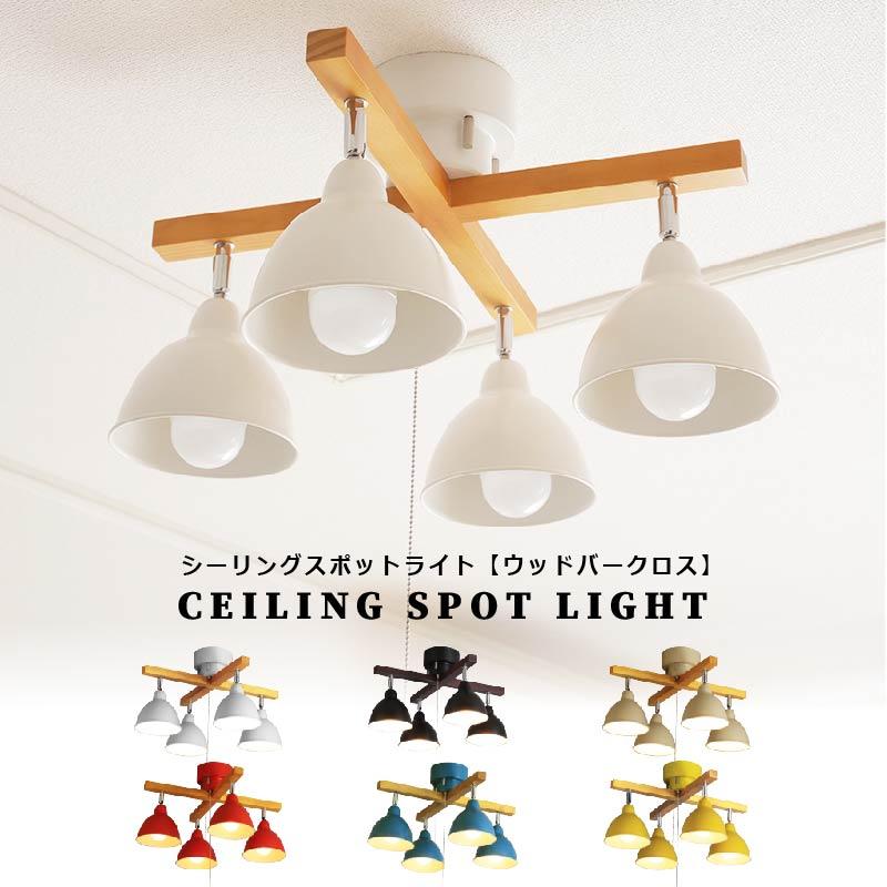 シーリングライト シーリングスポット クロス 照明 天井照明 4灯