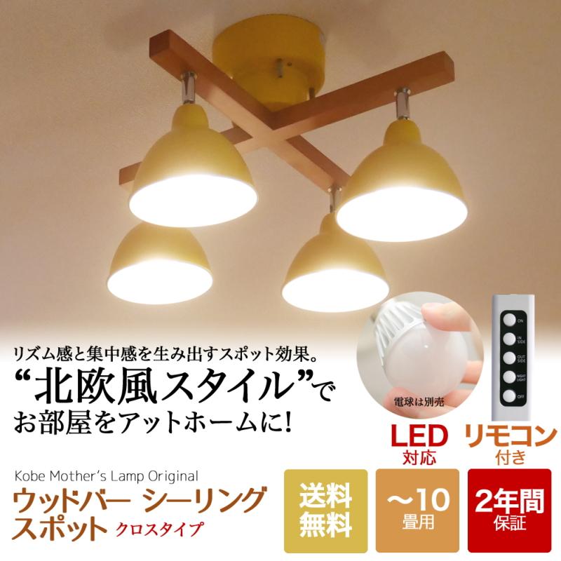 室内照明 シーリングスポットライト ウッドバークロス リモコン付き
