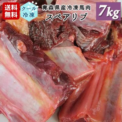 牧場直送!青森県産 完全無添加 冷凍馬肉 スペアリブ 犬用 ペット用 7kg(250g×28個)【おまけなし】