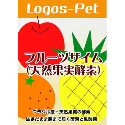 【賞味期限2022.06】天然完全無添加 サプリメント 犬用 猫用 ロゴスペット 天然果実酵素フルーツザイム ペット用 15g