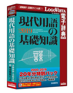 現代用語の基礎知識 2000~2019 20年分特別パック【辞典 ソフト パソコン 電子辞典 日本語 現代】【ロゴヴィスタ LogoVista Windows 10 8.1 7 対応 ※本製品はWindowsのみの対応となります】