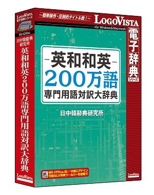 英和和英200万語専門用語対訳大辞典【英和 和英 辞典 ソフト パソコン 電子辞典 英語】【ロゴヴィスタ LogoVista Windows 10 8.1 7 対応 Mac OS X 10.9以上 最新OS 対応 在庫有 出荷可】532P17Sep16