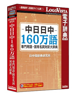 個人名 特売 地名 再再販 専門用語160万語を網羅 専門書の読解や翻訳に大変便利 中日日中160万語専門用語 固有名詞対訳大辞典 日中 中日 辞典 ソフト パソコン 電子辞典 英語 ロゴヴィスタ 10 10.9以上 LogoVista Windows 在庫有 7 8.1 OS X 対応 出荷可 最新OS Mac