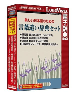 美しい日本語のための 言葉遣い辞典セット【辞典 ソフト パソコン 電子辞典 英語 経済 国語】【ロゴヴィスタ LogoVista Windows 8.1 10 7 対応 Mac OS X 10.7以上 】532P17Sep16