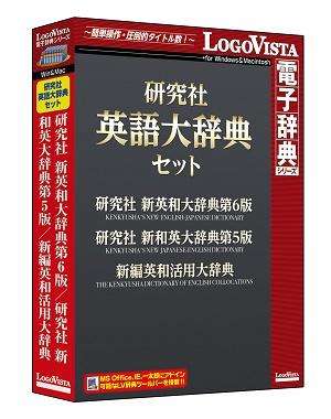 研究社英語大辞典セット【翻訳 辞典 ソフト パソコン 電子辞典 翻訳ソフト 英語 経済 国語】【ロゴヴィスタ LogoVista Windows 8.1 10 7 対応 Mac OS X 10.7以上 在庫有 出荷可】532P17Sep16