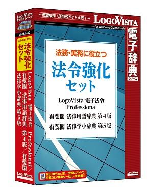法務・実務に役立つ 法令強化セット【翻訳 辞典 ソフト パソコン 電子辞典 翻訳ソフト 英語 経済 国語】【ロゴヴィスタ LogoVista Windows 8.1 10 7 対応 Mac OS X 10.7以上 在庫有 出荷可】532P17Sep16