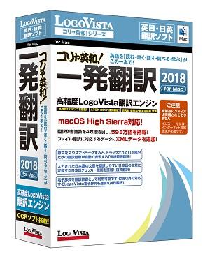 コリャ英和!一発翻訳 2018 for Mac【翻訳 辞典 ソフト パソコン 電子辞典 翻訳ソフト 英語】【ロゴヴィスタ LogoVista Mac OS X El Capitan 10.11以上 最新OS macOS High Sierra対応 在庫有 出荷可】