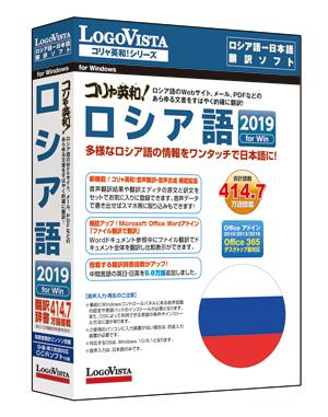 ロシア語の情報をワンタッチで日本語に Web翻訳には無い 別訳語の選択 ユーザ辞書登録 お値打ち価格で 翻訳しやすい日本語への修正 等の機能を搭載した翻訳ソフト コリャ英和 ロシア語 2019 for Win 翻訳 辞典 ソフト パソコン 在庫有 7 Windows 出荷可 正規品スーパーSALE×店内全品キャンペーン 英語 ロゴヴィスタ 電子辞典 対応 8.1 LogoVista ロシア オフライン 10 翻訳ソフト