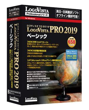 LogoVista PRO 2019ベーシック【送料無料】【翻訳 辞典 ソフト パソコン 電子辞典 翻訳ソフト 英語】【ロゴヴィスタ LogoVista】【オフライン Windows 10 8.1 7 対応 在庫有 出荷可】532P17Sep16