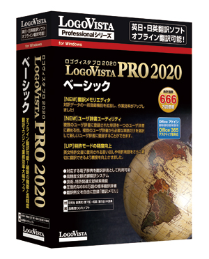 LogoVista PRO 2020ベーシック【送料無料】【翻訳 辞典 ソフト パソコン 電子辞典 翻訳ソフト 英語】【ロゴヴィスタ LogoVista】【オフライン Windows 10 8.1 7 対応 在庫有 出荷可】