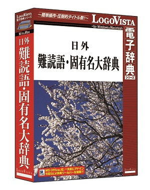 日外難読語・固有名大辞典【翻訳 辞典 ソフト パソコン 電子辞典 翻訳ソフト 英語 経済 国語】【ロゴヴィスタ LogoVista Windows 8.1 8 7 Vista 対応 Mac OS X 10.7以上 在庫有 出荷可】532P17Sep16