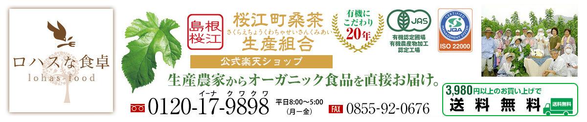 ロハスな食卓:有機桑の葉専門店「桜江町桑茶生産組合」の商品なら【ロハスな食卓】