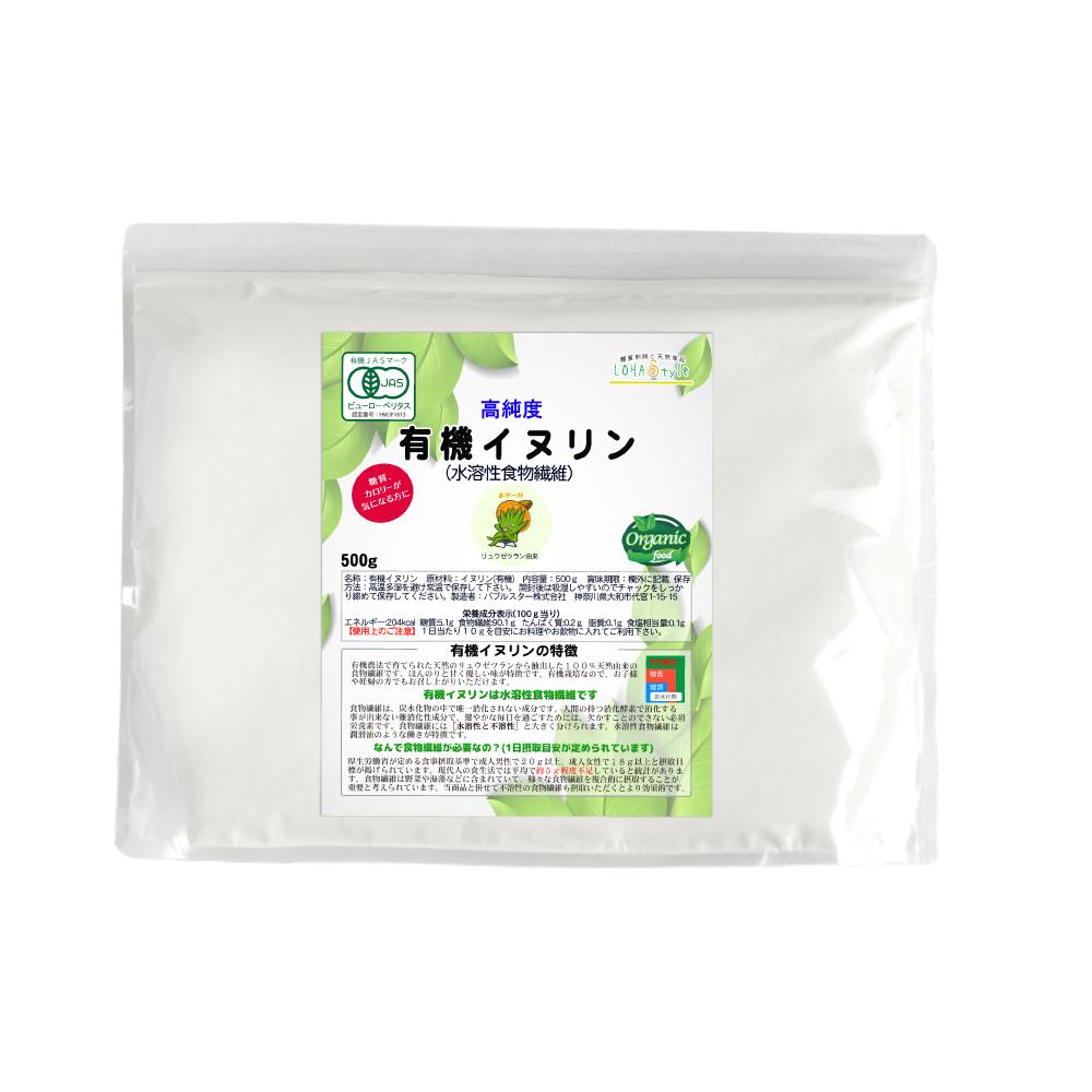 食物繊維90%以上と高含有!有機JASの高品質 送料無料 イヌリン 500g 粉末 有機JAS 水溶性食物繊維 パウダー ブルーアガベ由来 オーガニック 天然 サプリメント ロハスタイル LOHAStyle [M便 1/3]