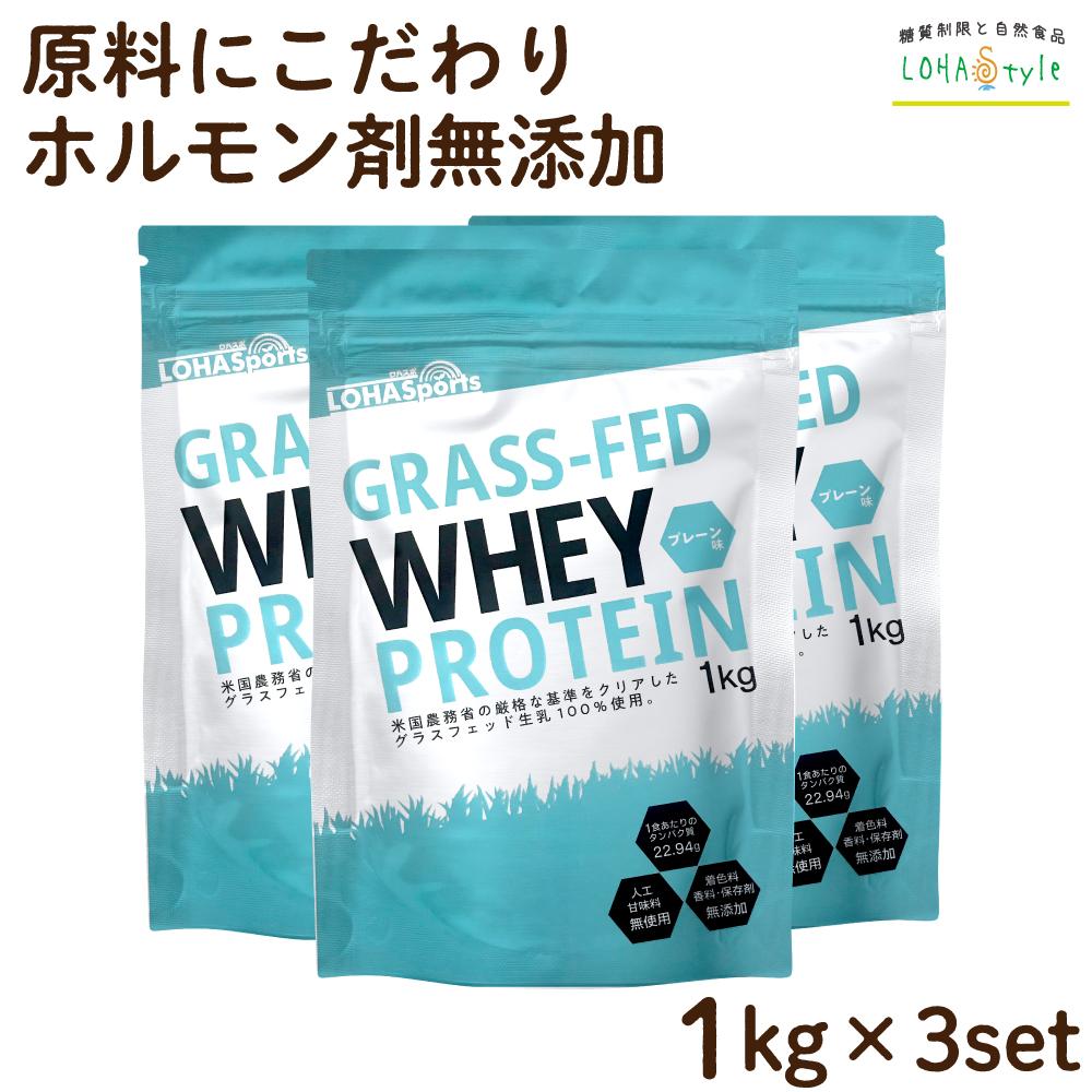 ホエイプロテイン 3kg (1kg×3袋) グラスフェッド 無添加 ホエイプロテイン100 ナチュラル ホルモン剤未接種の牧草牛の乳清のみを使用 アミノ酸スコア100 Non-GMO ホエイ ホエー プロテイン WPC LOHASports ロハスポーツ