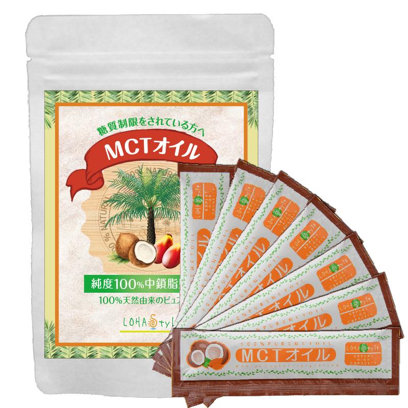 純度100% 国産 ピュアMCTオイル スティックタイプ一包20g入りの大容量タイプ 送料無料 MCTオイル スティック 分包 200g(20g入り10包) 1本当り148円 個包装 外出時に便利な使い切りパック 大容量タイプ ケトン体生成 糖質制限 ダイエット 中鎖脂肪酸 糖質ゼロ バターコーヒー ロハスタイル LOHAStyle [M便 1/6]