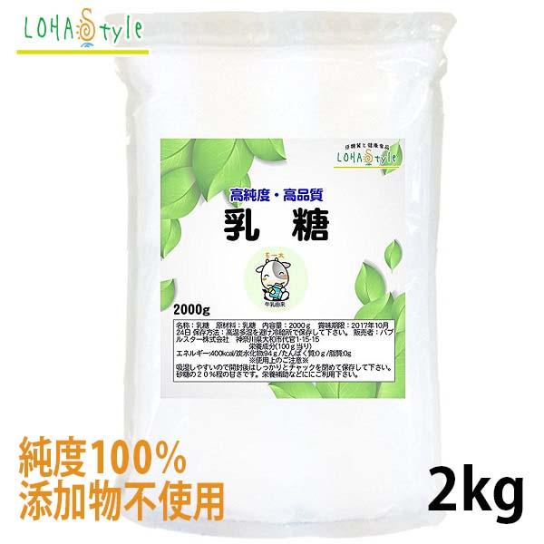 純度100%の高純度乳糖は大切なお子様のエネルギー源となります マーケット 送料無料 乳糖 ラクトース 2kg 粉末 ロハスタイル LOHAStyle 添加物不使用 爆売り
