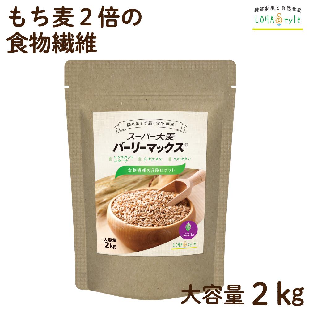スーパー大麦 バーリーマックス 2kg もち麦 食物繊維がもち麦の2倍 レジスタントスターチ ハイレジ お得な大容量パック 大麦 玄麦 腸活 雑穀 はと麦 オーツ麦 玄米 よりオススメ 糖質カット 糖質オフ 糖質制限 LOHAStyle