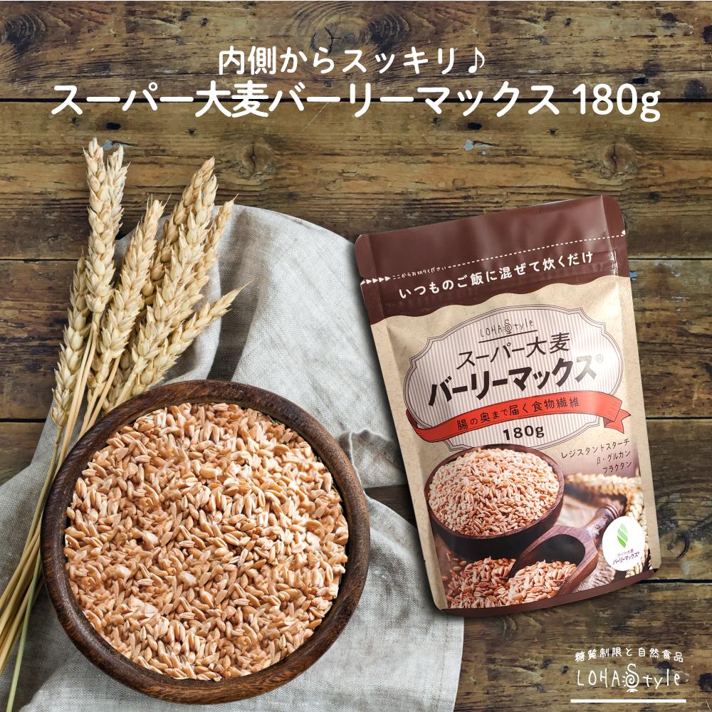 オーストラリア連邦科学産業機構が10年かけて開発した高機能大麦バーリーマックスはレジスタントスターチ 難消化性でんぷん が豊富 食物繊維の質 量がスゴイ βグルカン 腸活 送料無料 スーパー大麦 バーリーマックス 180g もち麦 食物繊維がもち麦の2倍 レジスタントスターチ ハイレジ β-グルカン 1 12 玄米 大麦 フルクタン M便 ロハスタイル 糖質制限 オーツ麦 LOHAStyle スーパーセール期間限定 雑穀 はと麦 糖質オフ 糖質カット 商い 玄麦 よりオススメ