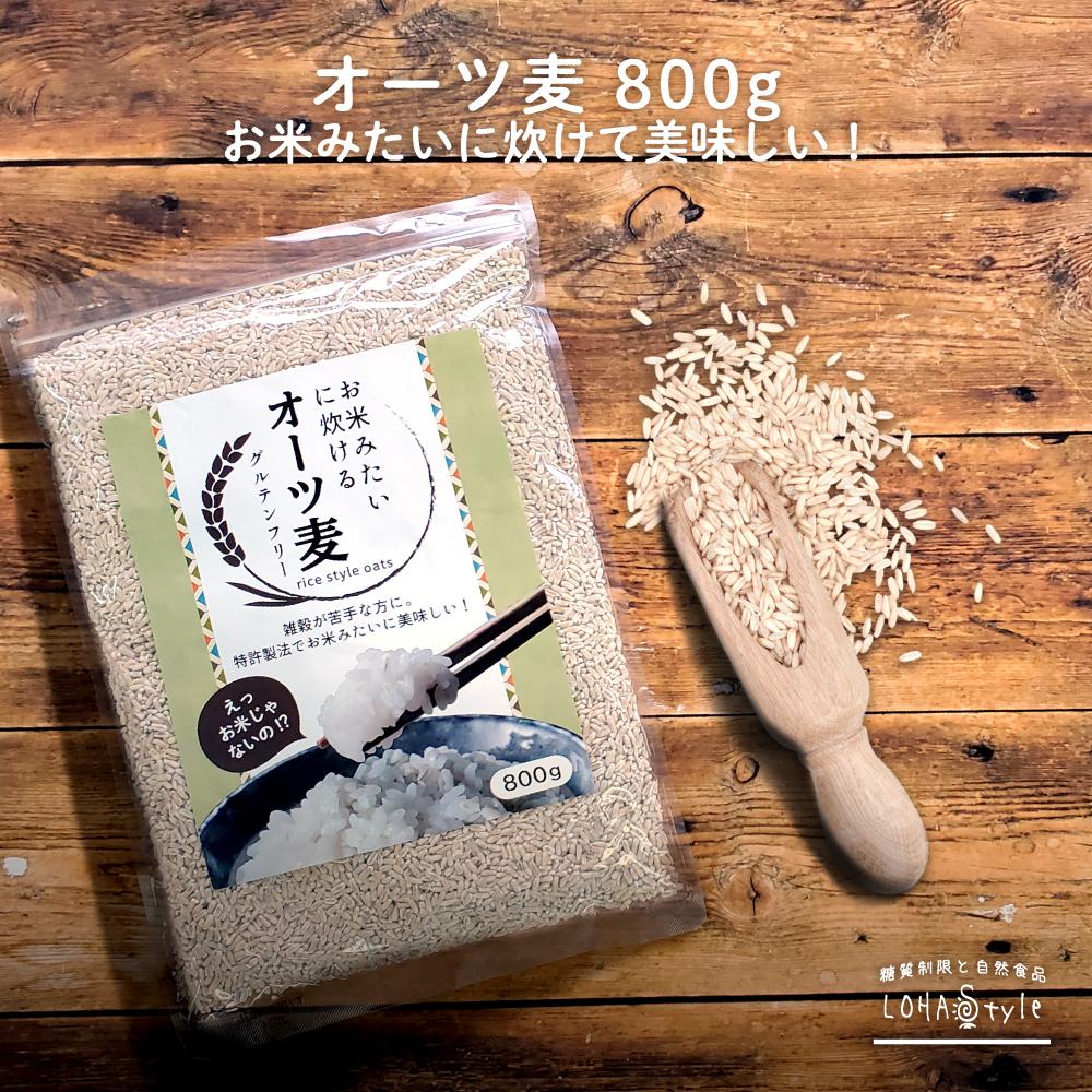 お米みたいに炊けるオーツ麦 800g 燕麦 エンバク オート麦 オート 炊飯用オーツ麦 オートミール シリアル ホールフード ロールドオーツ OAT MEAL 特許製法の精麦方法 糖質カット 糖質オフ 糖質制限 LOHAStyle