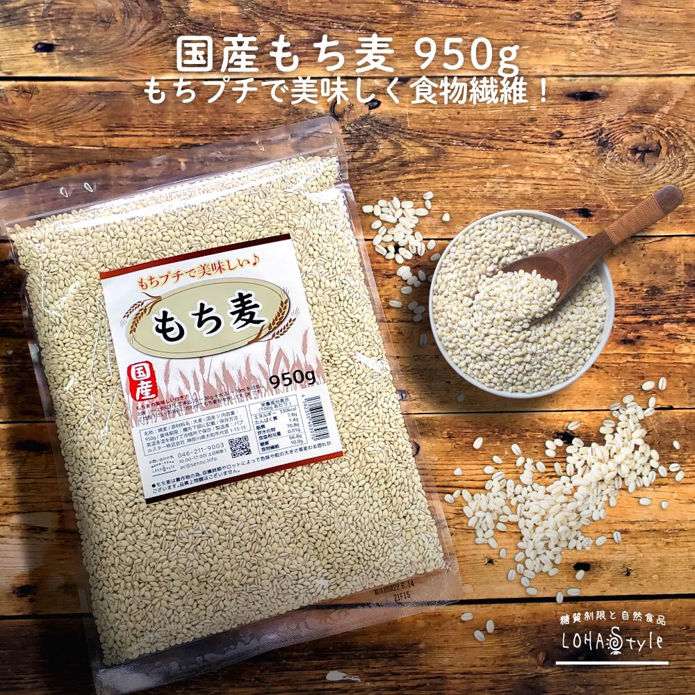 味 食感 栄養素が抜群 高品質な国産もち麦 βグルカン 糖質制限に栄養豊富 送料無料 もち麦 国産 迅速な対応で商品をお届け致します 950g モチプリで美味しく健康生活 ご飯に混ぜる麦 モチ麦 もち 大麦 LOHAStyle 1 豊富 麦 WEB限定 糖質制限 M便 食物繊維 糖質オフ β-グルカン 糖質カット 3 ロハスタイル