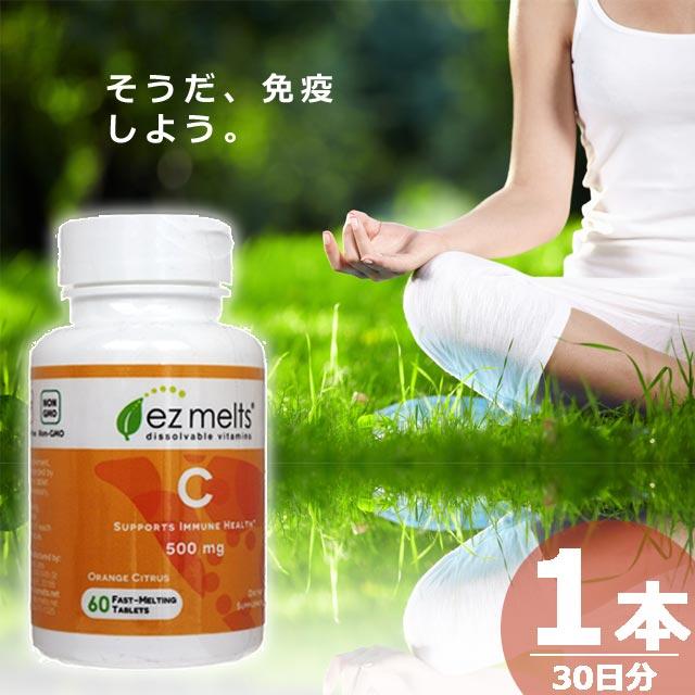 免疫機能のサポートに☆ビタミンCのサプリメントです☆ ビタミンC 500mg 60錠×1本 C 別倉庫からの配送 当店限定販売 EzMelts Vitamin 30日分