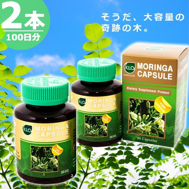最も多彩な栄養素を含有する植物モリンガ☆奇跡の木のスーパーフード 迅速な対応で商品をお届け致します モリンガ カプセル 春の新作 MORINGA CAPSULE 大容量 LABORATORIES KHAOLAOR 200錠×2本