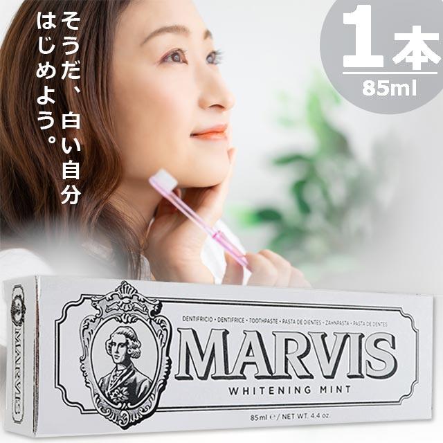 ミントの刺激で口内をリフレッシュ☆ 白く輝く歯でより美しい笑顔を演出 マービス Marvis ホワイトニングミント 85mlx1本 Whitening Paste Tooth Mint 店舗 贈呈 トゥースペースト