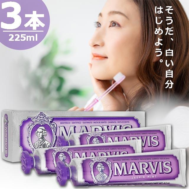 舌触りはリッチでクリーミー ☆ 白く輝く歯でより美しい笑顔を演出 マービス Marvis 新作多数 年末年始大決算 ジャスミンミント Jasmin トゥースペースト 85mlx3本 Tooth Mint Paste