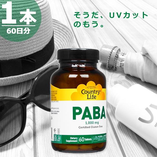 アメリカの食品医薬局が トラスト 唯一 飲むUVカットのビタミン として認める人気のサプリメント☆ カントリーライフ 売れ筋 60錠×1本 CountryLife 1000mg PABA
