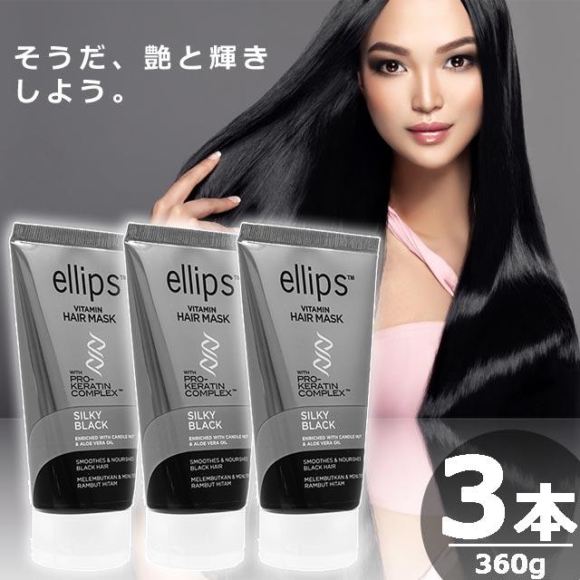 正規品送料無料 黒髪に艶と輝きを与えたい方におすすめのヘアケアアイテム☆ エリプス Ellips ビタミンヘアマスク シルキーブラック ブラック 120g×3本 Complex Silky Black Vitamin Hair Mask 人気商品 Pro-Keratin