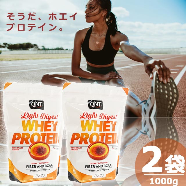 QNTのクリームブリュレ風味のホエイプロテイン☆ 当店一番人気 ライトダイジェストホエイプロテイン 新作製品 世界最高品質人気 クレームブリュレ 500g×2本 50回分 QNT Digest Light Brulee Protein Whey Creme