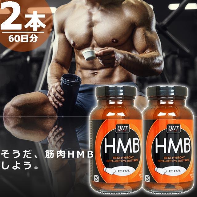 筋力アップしたい方におすすめのHMB含有サプリ☆ QNT HMB 120錠×2本 大人気 人気海外一番 筋肉 60日分 β-ヒドロキシ-β-メチル酪酸