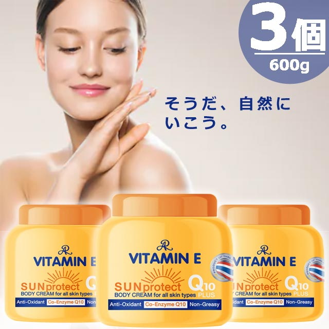 タイのスキンケアブランドARよりサンプロテクトクリーム☆ AR VITAMIN E 人気商品 ビタミンE クリーム 200g×3個 奉呈 Plus protect Q10 Cream サンプロテクト SUN