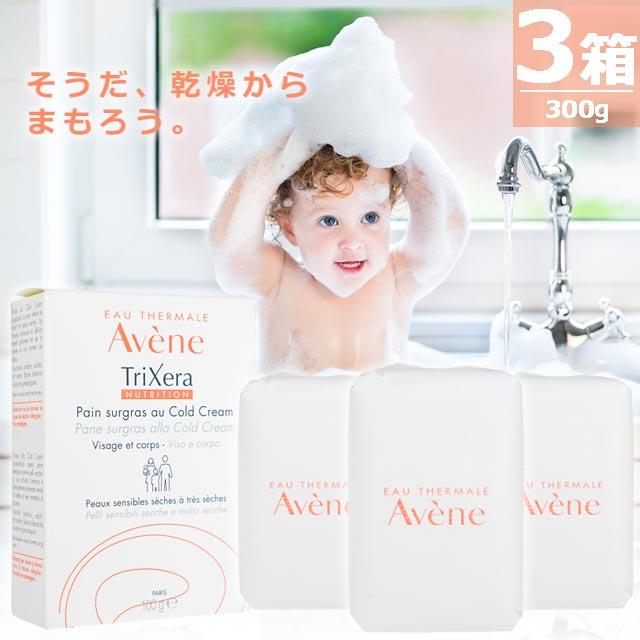 アベンヌ Avene による乾燥肌用の石鹸☆ トリクセラNT コールドクリーム 公式通販 石鹸 Nutrition セール特価 Trixera ソープ Cream 100g×3箱 Cold