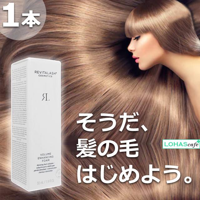 世界中でまつ毛育毛剤で有名なリバイタラッシュの頭皮用☆ リバイタラッシュ ボリュームエンハンシングフォーム55ml×1本 髪の毛 アテナ Athena Revitalash Volume Enhancing Foam